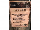 オーサムストア 原宿・表参道店でアルバイト募集中!