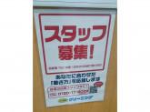 ポニークリーニング イトーヨーカドー津田沼店でスタッフ募集!