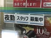 ファミリーマートで元気に楽しくお仕事しませんか☆
