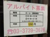 麺家 こころでホール・調理補助スタッフ募集中!