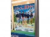 ファミリーマート糀谷駅南店でアルバイト募集中!