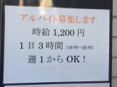週1OK☆麺巧 潮(うしお)でアルバイト募集中!