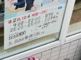 ファミリーマート JR立花駅前店