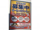◆ホール・カウンタースタッフ◆昼間の空き時間や学校帰りに!