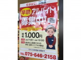 スーパーマツモト 伏見店で早朝スタッフ募集中!