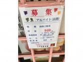 千鳥屋宗家 池田店で和菓子販売スタッフ募集中!