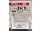天丼 まきの屋 ゆめタウン広島店で調理・接客スタッフ募集中!