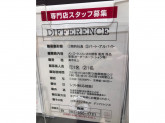 【DIFFERENCE】メンズアパレルに興味ある方歓迎!