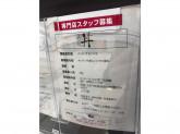 ザ・どん ゆめタウン広島店でスタッフ募集中!