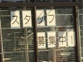 アイパーツ 千葉野田店でアルバイト募集中!
