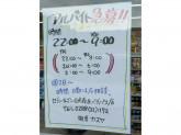 セブン-イレブン 日光森友バイパス店でコンビニスタッフ募集中
