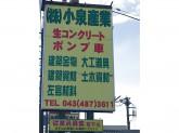 (株)小泉産業で店舗スタッフ募集中!