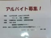 短時間OK☆石焼ビビンパでアルバイト募集中!