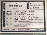 HANAO CAFE 静岡PARCO店で店舗スタッフ募集中!