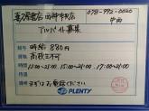 喜久屋書店 西神中央店でアルバイト募集中!