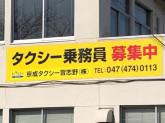 習志野タクシー株式会社でドライバー募集中!