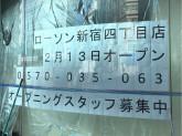 ローソン 新宿四丁目店でアルバイト募集中!