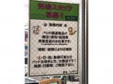 【ペット好きな方歓迎♪】売場スタッフ募集!