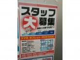 じゃんぱら 名古屋OSU301店でアルバイト募集中!