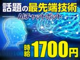 <SV経験があればOK>月収28万円以上可!AI(人工...