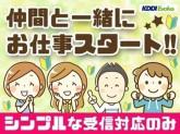 東区 2/14スタート★商品の注文受付のオシゴト★週3...