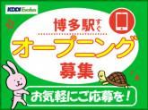 博多 2/5スタート 大手電子マネーのご案内<週3日〜...