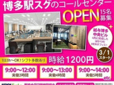 博多 3/1スタート 家電メーカーのコールセンター★博...