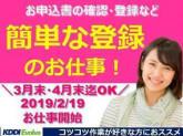 渡辺通 2/19スタート カンタン☆人気の申込書の確認...