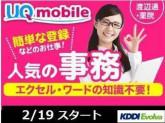 渡辺通 2/19スタート 大人気の登録事務<エクセル・...