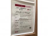 とんかつさぼてん 大井町アトレ店で接客・調理スタッフ募集中!