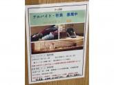 すし京辰 大井町アトレ店でホールスタッフ・板前募集中!