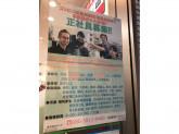 ファミリーマート阪急ツイン館店でコンビニスタッフ募集中!
