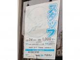 『山藤屋』で飲食店スタッフ募集中!