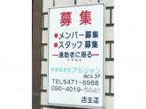 麻雀倶楽部アルジャンでメンバー・スタッフ募集中!
