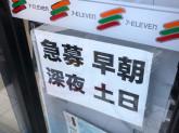 セブン-イレブン 名古屋今池3丁目店でアルバイト募集中!