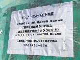 シフト応相談♪千里馬薬局 今池店でスタッフ募集中!