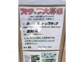 麺屋 桜 今池分店でスタッフ募集中!