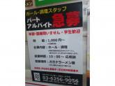 【学生・外国人歓迎!】ホール・キッチン 時給1000円~