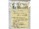 美味しいパンのお店『シーズマン・ベーカー』でスタッフ募集中!