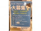 未来屋書店 有松店◆店舗スタッフ◆時給871円