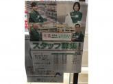 セブン-イレブン 杉並松ノ木二丁目店