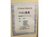 ハートダンス 新宿サブナード店で販売スタッフ募集中!
