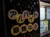 『カラオケ10番 高砂店』で元気にお仕事してくれる方募集中♪