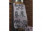 ローソンストア100 淀川十三本町店でスタッフ募集中!