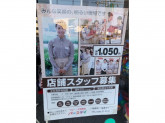 Birthday(バースデイ) 佐野店で店舗スタッフ募集中!