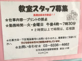 シフト応相談♪公文式 西荻窪駅前教室で教室スタッフ募集中!