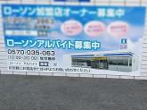 ローソン 岐阜今川神明店でコンビニスタッフ募集中!