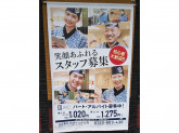 はま寿司 町田小山ヶ丘店で寿司店スタッフ募集中!