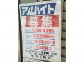 ピュアサウンド 日本橋1号店でアルバイト募集中!