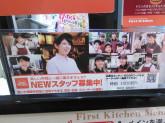 ファーストキッチン 町田多摩境ミスターマックスショッピングセンター店